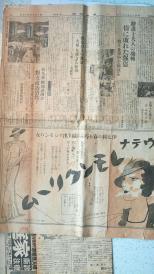 44)  昭和九年四月二十三日《读卖新闻》3、4、5、6版  ----海军预算、对支政治借款、可爱的支那留学生、纪念孔子等内容