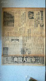 44)  昭和十一年六月十九日《时事新报   夕刊》  ----伪满洲帝国发行北满铁道公债招募、满洲人员访日、台湾总督回国、大连特产取行、设计、涉及朝鲜等