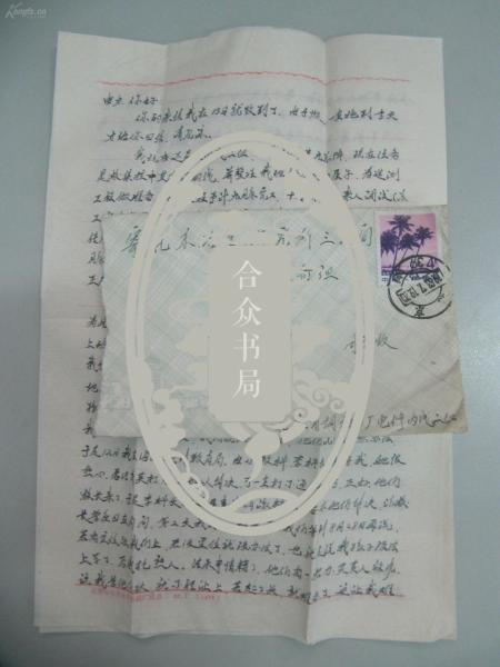 贺 国 平至由 力 84年信札3页 附封带邮票