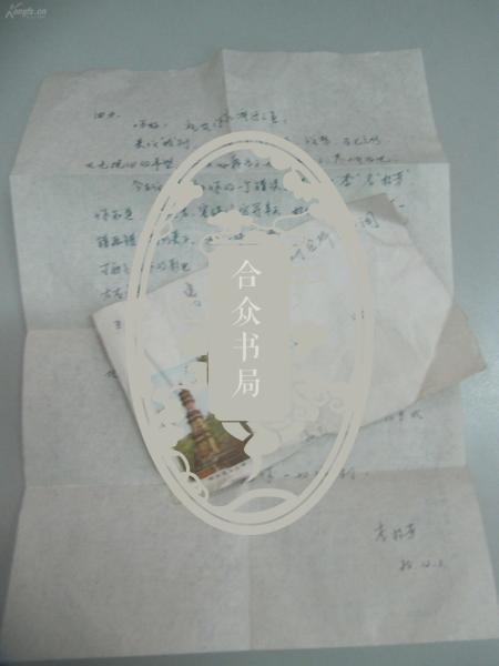 李 桂 芬至由 力  84年信札1页 附封带邮票