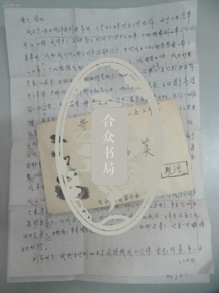 由 力至父亲由 振 英 85年信札2页  附封带邮票