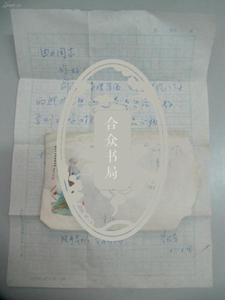 李 桂 芬至由 力 87年信札1页 附照片一张 附封带邮票