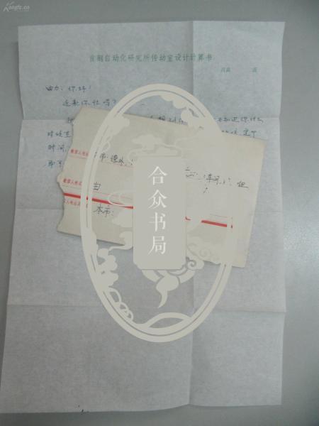 黄 岩 波至由 力  84年信札1页 附封带邮票 .
