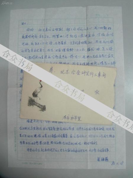 张 海 燕至由 力 84年信札1页  附封带邮票