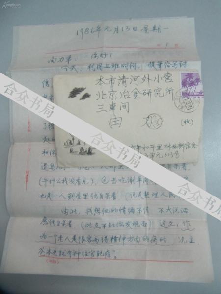 由 辉至由 力 86年信札3页 附封