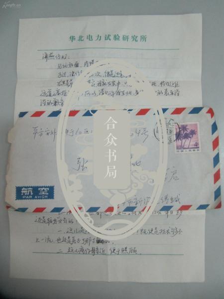 傅 蓉至张 海 燕 87年信札2页 附封带邮票