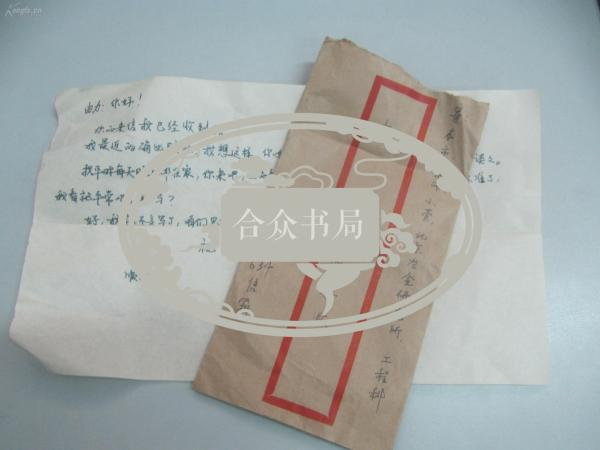 黄 岩 波至由 力  84年信札1页 附封带邮票 30