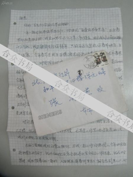 顾 倩至张 海 燕 88年信札1页(双面) 附封带邮票