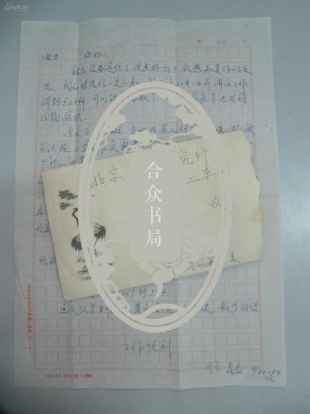 聂 磊至由 力 84年信札1页 附封带邮票  .
