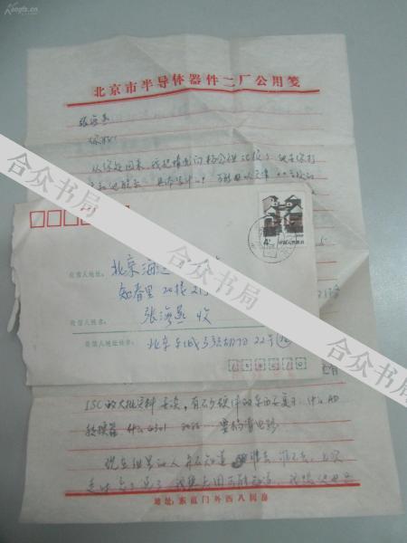 程 光 华至张 海 燕 87年信札2页 附封带邮票