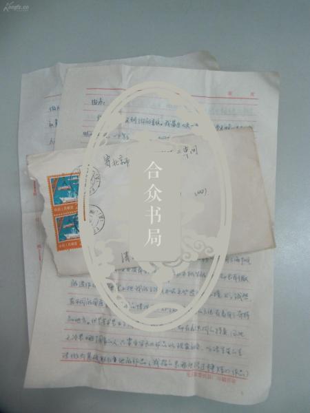 至由 力  83年信札3页  附封带邮票