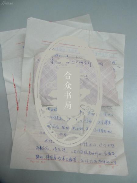 李 桂 芬至由 力 86年信札4页 附封带邮票