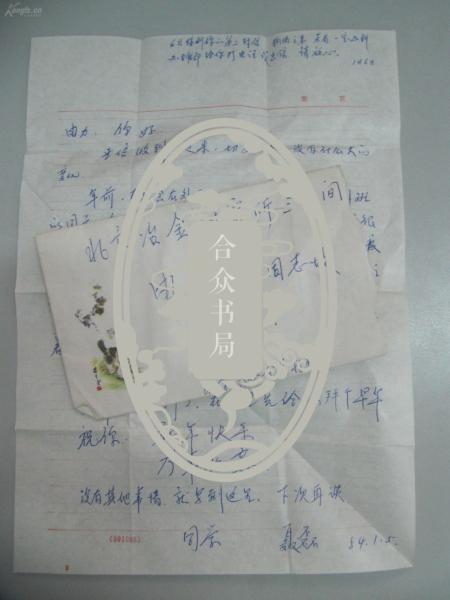 聂 磊至由 力 84年信札1页 附封带邮票