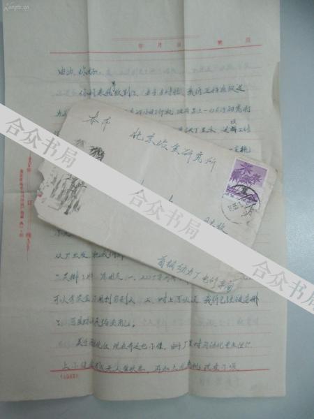贺 国 平至由 力 85年信札2页 附封带邮票