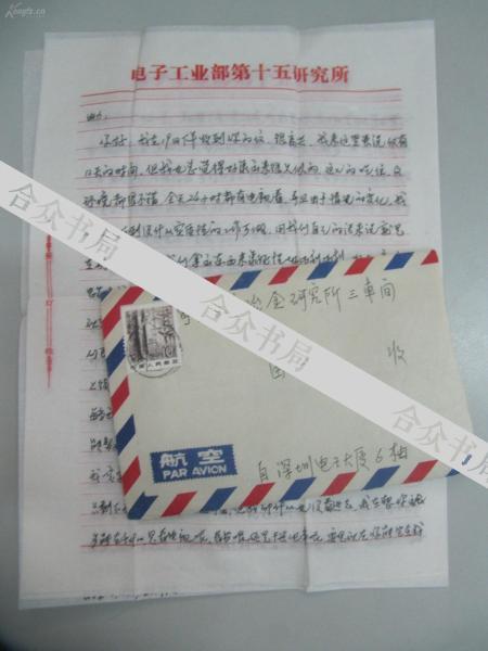 宝 燕至由 力 86年信札4页 附封带邮票