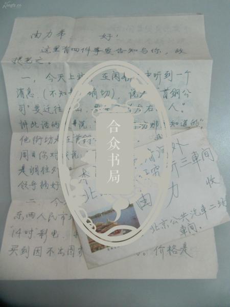 由 辉至由 力  84年信札2页 附封带邮票