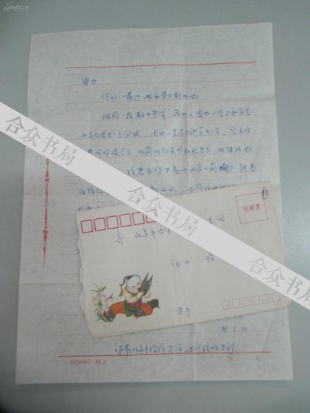 李 桂 芬至由 力 86年信札1页 附封带邮票  .