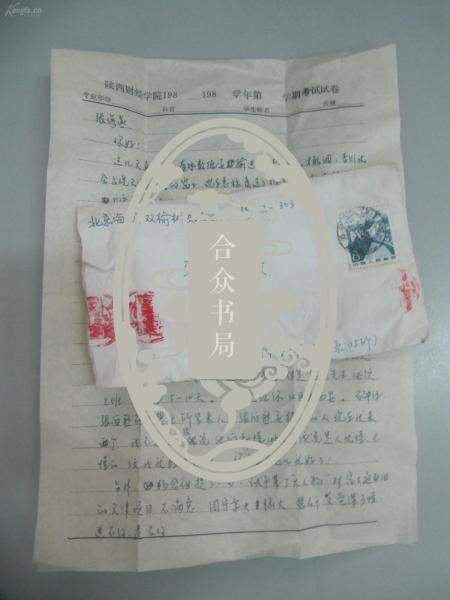 程 光 华至张 海燕  87年信札2页 附封带邮票