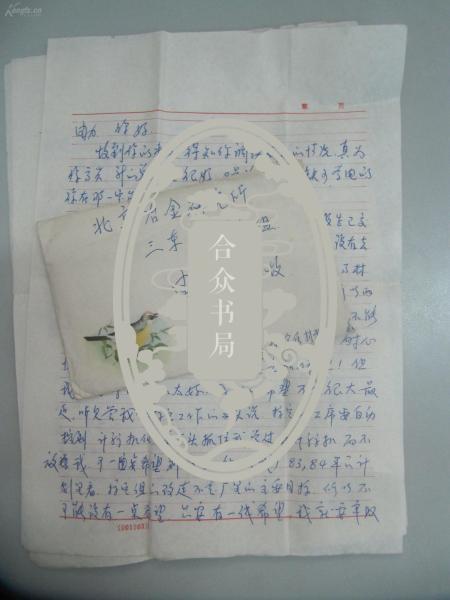 聂 磊至由 力 83年信札3页 附封