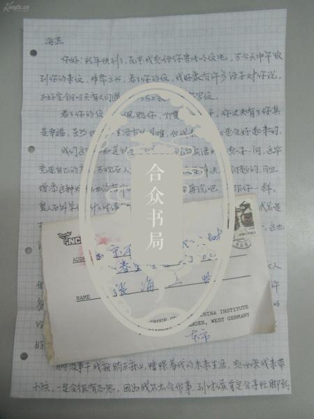 顾 倩至张 海 燕 87年信札2页(双面) 附封带邮票