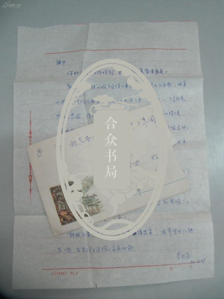 李 桂 芬至由 力 86年信札1页 附封带邮票