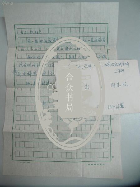 黄 岩 波至由 力  84年信札1页 附封带邮票