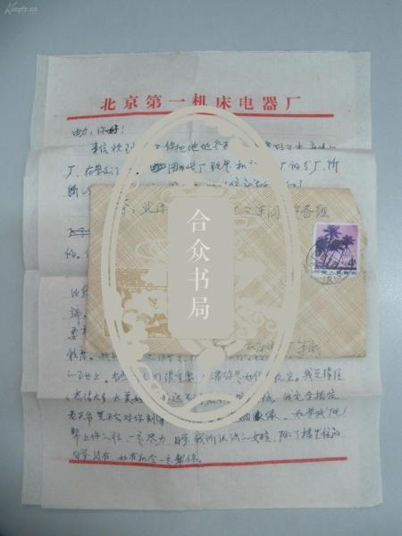 李 若 妹至由 力 83年信札2页 附封带邮票