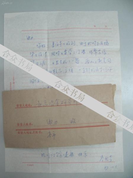 李 桂 芬至由 力 87年信札1页 附封