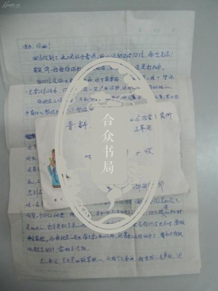 黄 岩 波至由 力 83年信札2页 附封带邮票.