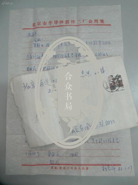 程 光 华至张 海 燕 88年信札1页 附封带邮票