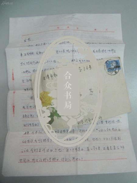 至张 海  燕  86年信札3页 附封带邮票