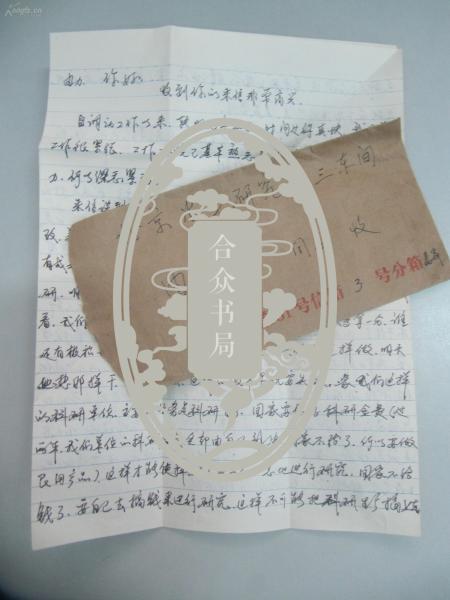 聂 磊至由 力  88年信札2页(3面)  附封