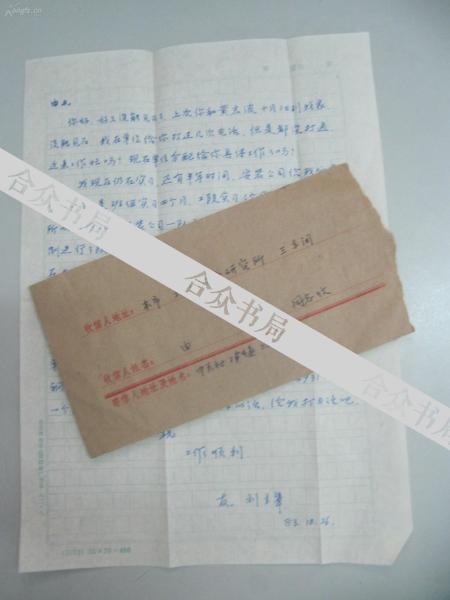 刘 立 军至由 力  83年信札1页 附封