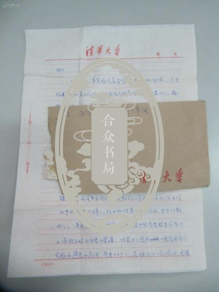 李 桂 芬至由 力  85年信札2页  附封带邮票