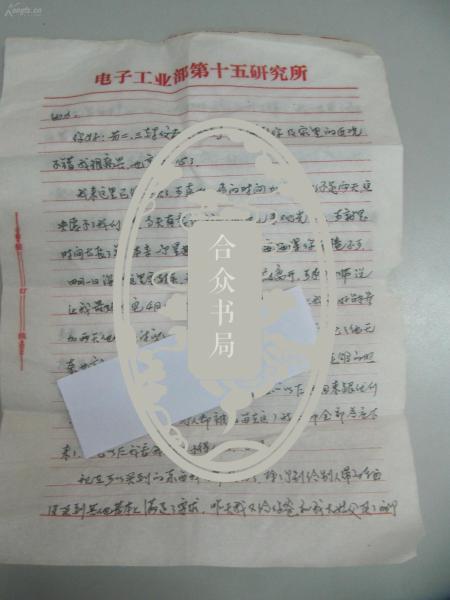 宝 燕至由 力 86年信札3页