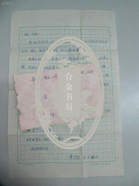 黄 岩 波至由 力 89年信札1页 附封带邮票