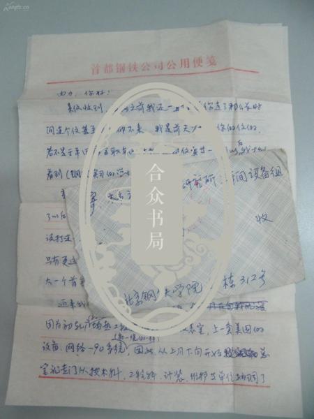 吕 星至由 力  83年信札3页 附封带邮票