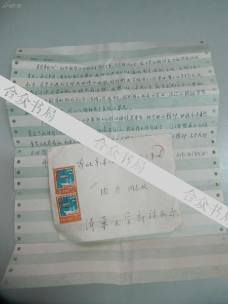 李 学 琴至由 力  84年信札1页 附封带邮票