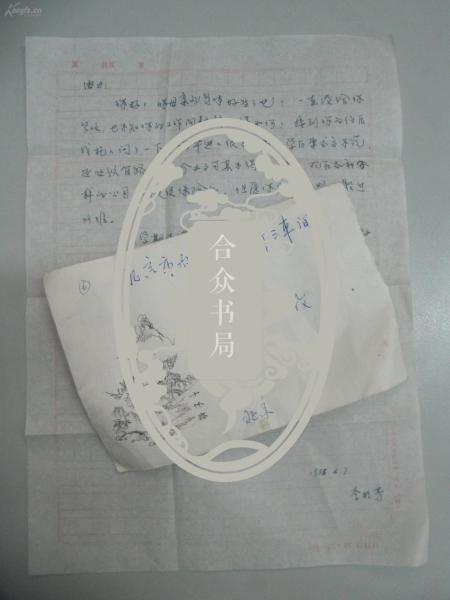 李 桂 芬至由 力  86年信札1页 附封