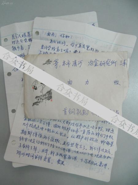 吕 星至由 力  83年信札2页(3面) 附封