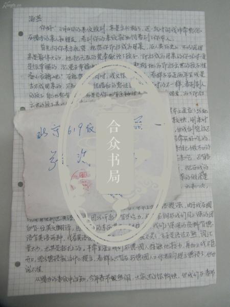顾 倩至张 海 燕 87年信札1页 双面  附封
