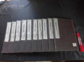 围棋谱 石立稽古 置棋自在 10册全 日本江戸文政序 包邮B5