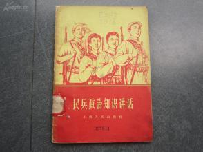 红色收藏必备-罕见五十年代32开本《民兵政治知识讲话》1958年一版一印-尊1-5
