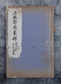 民国时期 师奘沙门密林述《三昧耶戒义释》线装一册全(封面万声扬题书名)HXTX108647