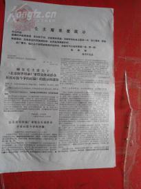 文革布告《毛主席重要指示》1968年,安庆专区革命委员会,8开,品好如图。