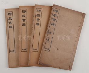 民国十一年上海中华书局印刷 铅活字本 巴郡居士非眼刘道开纂述 成都沙门离指方、示鉴订《楞严贯摄》线装四册十卷全 HXTX108648