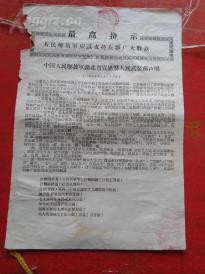 红色布告《中国人民解放军湖北省宣恩县人民武装部声明》1967年,1张,8开,品如图。