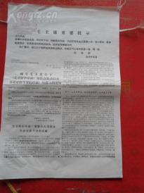 红色布告《毛主席重要批示》1968年,1张,8开,品好如图。