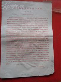 红色布告《关于发展养猪业的一封信》1975年,1张,8开,品好如图。