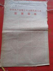 红色布告《中国共产党第十次全国代表大会------新闻公报》1973年,1张,8开,品好如图。